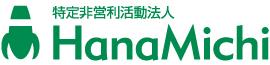 HanaMichi公式ホームページ