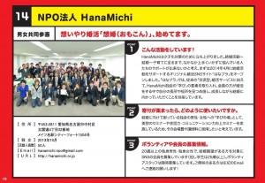 クーポンブックの中で、HanaMichiの紹介をしていただきました